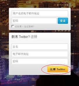 怎么注册Twitter账号