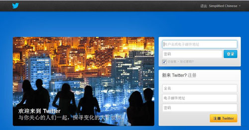 打开Twitter官网注册推特账号方法
