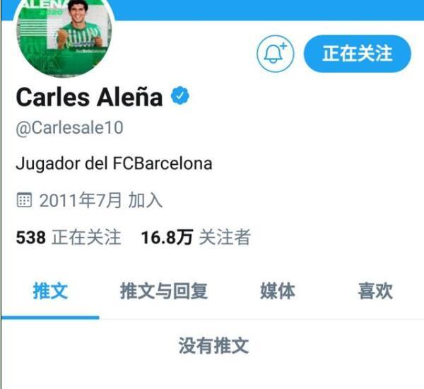 被球迷后球星阿莱尼亚关闭了推特