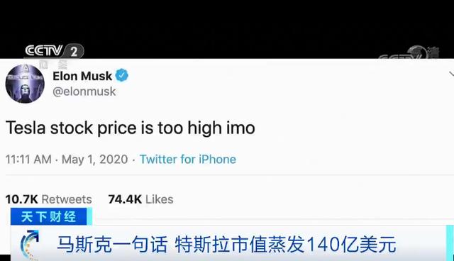 特斯拉CEO马斯克发一条推特 公司市值蒸发140亿美元