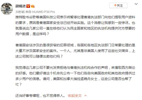 胡锡进质问推特脸书谷歌