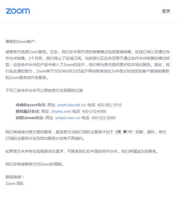 Zoom将停止在中国大陆直接销售业务