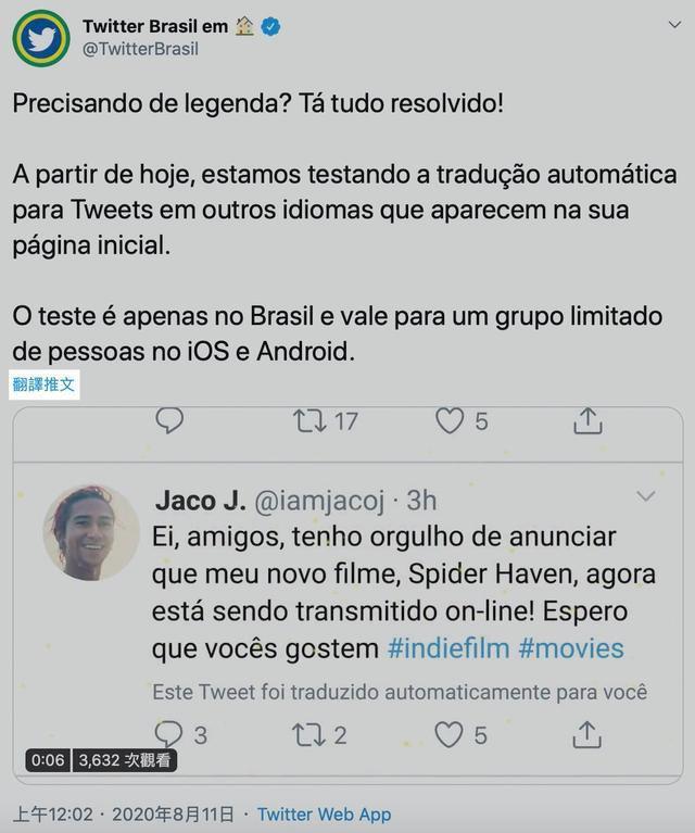 推特网Twitter测试自动翻译推文功能
