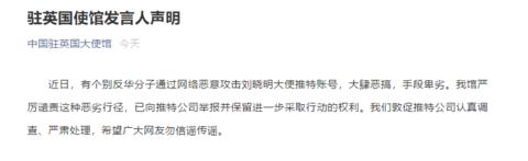 有人通过网络恶意攻击中国驻英大使推特账号