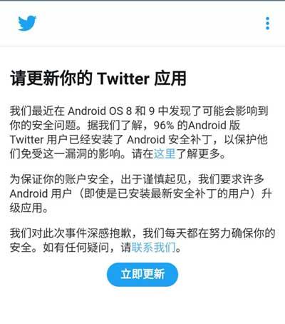 推特Twitter APK Android 版下载